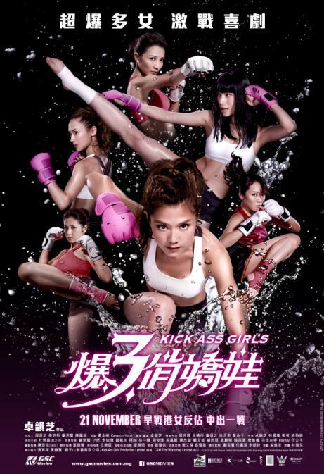 GIRL poster.