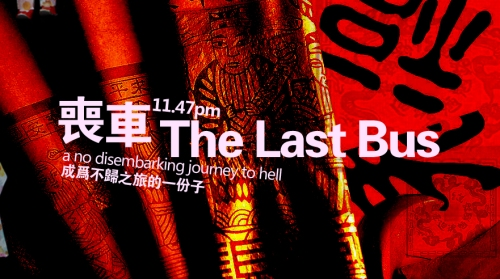 LAST BUS POSTER VISUAL