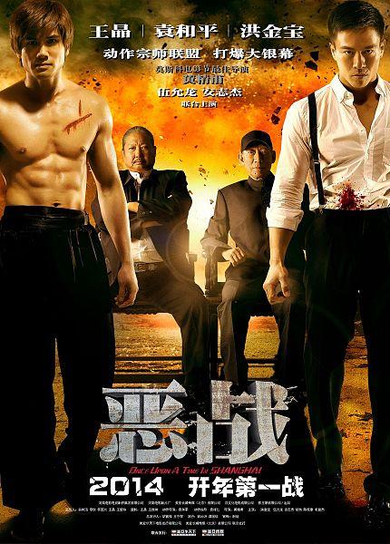 SHANGHAI ONLINE POSTER