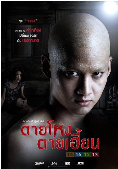o movies thai söder