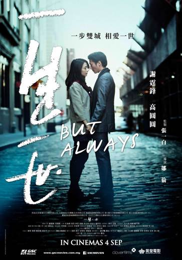 BUT ALWAYS ONLINE POSTER