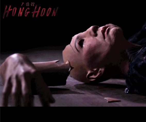 HONG HOON ESSENTIAL 3